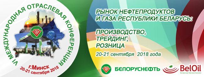 Конференция 2018 баннер 650х246 рус
